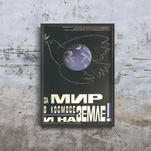 Plakat w stylu vintage plakat w stylu vintage pokój w kosmosie i na ziemi marki Vintageposteria.pl