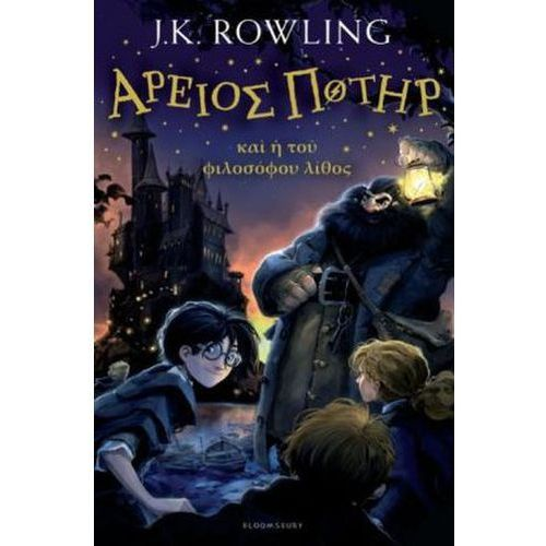 Harry Potter and the Philosopher's Stone (Ancient Greek) (9781408866160)