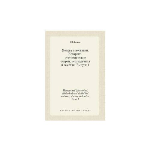 Moscow and Moscovites. Historical and Statistical Outlines, Studies and Notes. Issue 1
