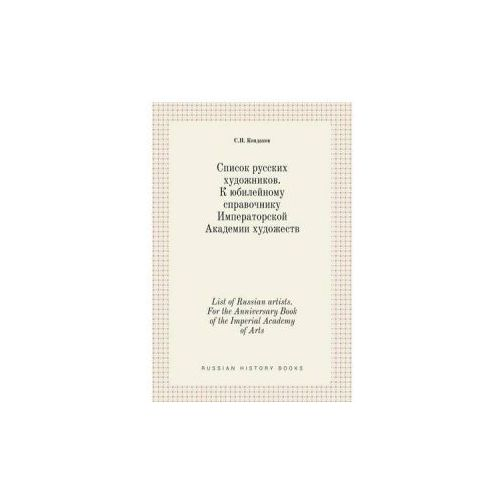 List of Russian Artists. for the Anniversary Book of the Imperial Academy of Arts (9785519414159)