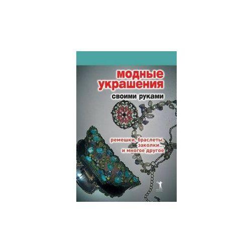 Modnye Ukrasheniya Svoimi Rukami. Remeshki, Braslety, Zakolki... I Mnogoe Drugoe (9785386005771)