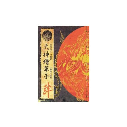 Okami Official Complete Works (9781897376027)