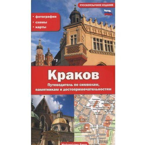 Kraków przewodnik po symbolach zabytkach i atrakcjach (wersja ros.), praca zbiorowa