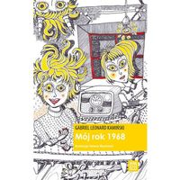 Mój rok 1968 (ISBN 9788374329477)