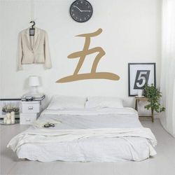 Wally - piękno dekoracji Szablon malarski japoński symbol pięć 2154