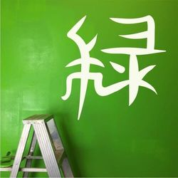 Wally - piękno dekoracji Szablon na ścianę japoński symbol zielony 2173