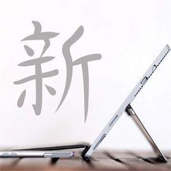 Wally - piękno dekoracji Szablon do malowania japoński symbol nowy 2169