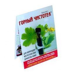 Odżywianie włosów ELFARMA - Federacja Rosyjska Lawendowa Szafa
